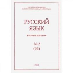 Русский язык в научном освещении № 1 (35) 2018