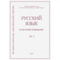 Русский язык в научном освещении № 1 (37) 2019