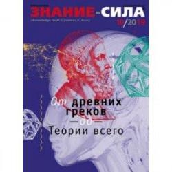 Журнал 'Знание-сила' № 10. 2019