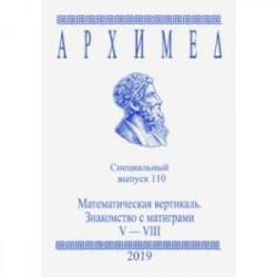 Архимед. Специальный выпуск 110. Математическая вертикаль. V-VIII 2019 год