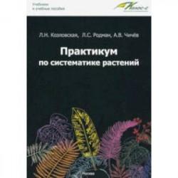 Практикум по систематике растений. Учебное пособие