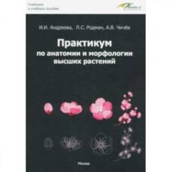 Практикум по анатомии и морфологии высших растений. Учебное пособие