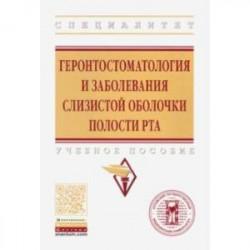 Геронтостоматология и заболевания слизистой оболочки полости рта. Учебное пособие