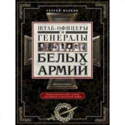 Штабофицеры и генералы белых армий. Энциклопедический словарь участников Гражданской войны
