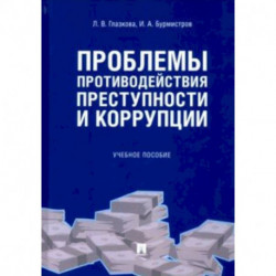 Проблемы противодействия преступности и коррупции