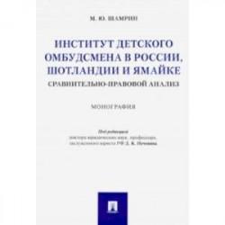 Институт детского омбудсмена в России, Шотландии и Ямайке: сравнительно-правовой анализ. Монография