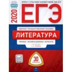 ЕГЭ-2020. Литература. Типовые экзаменационные варианты. 30 вариантов