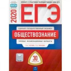 ЕГЭ-20 Обществознание. Типовые экзаменационные варианты. 30 вариантов