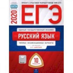 ЕГЭ-2020. Русский язык. Типовые экзаменационные варианты. 10 вариантов