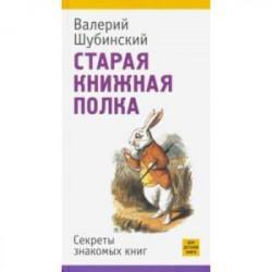 Старая книжная полка. Секреты знакомых книг