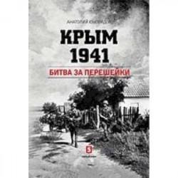 Крым 1941. Битва за перешейки