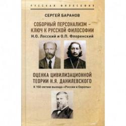 Соборный персонализм - ключ к русской философии. Н.О. Лосский и о. П.Флоренский