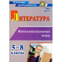 Литература. 5-8 классы. Интеллектуальные игры