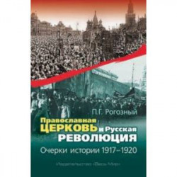 Православная Церковь и Русская революция. Очерки истории. 1917-1920