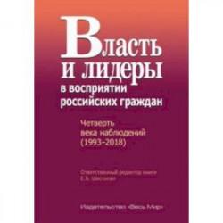 Власть и лидеры в восприятии российских граждан. Четверть века наблюдений (1993-2018)