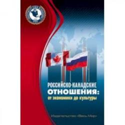 Российско-канадские отношения. От экономики до культуры