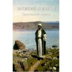 Василий Поленов. Евангельские сюжеты