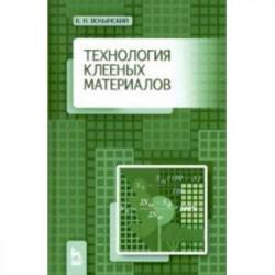 Технология клееных материалов. Учебно-справочное пособие