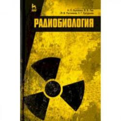 Радиобиология. Учебник
