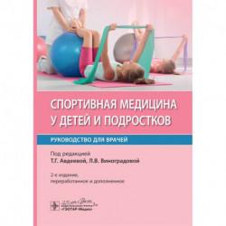 Спортивная медицина у детей и подростков