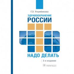 Здравоохранение России. Что надо делать
