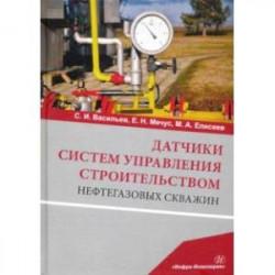 Датчики систем управления строительством нефтегазовых скважин. Учебное пособие