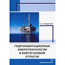 Гидрокавитационные вибротехнологии в нефтегазовой отрасли. Монография