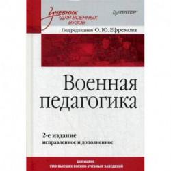 Военная педагогика. Учебник для вузов. Гриф УМО МО РФ
