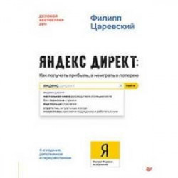 Яндекс Директ: Как получать прибыль, а не играть в лотерею