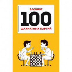100 шахматных партий