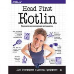 Head First.Kotlin. Руководство для начинающих программистов