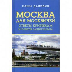 Москва для москвичей: ответы критикам и советы защитникам