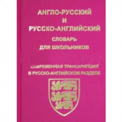 Англо-русский, русско-английский словарь для школьников и студентов
