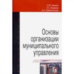 Основы организации муниципального управления. Учебное пособие