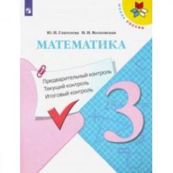 Математика. 3 класс. Предварительный контроль, текущий контроль, итоговый контроль