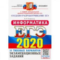ЕГЭ 2020. Информатика. 16 вариантов. Типовые варианты экзаменационных заданий от разработчиков ЕГЭ