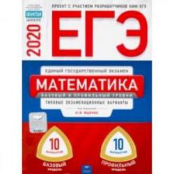 ЕГЭ-20 Математика. Базовый и профильный уровни. Типовые экзаменационные варианты. 20 вариантов