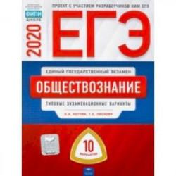 ЕГЭ-20 Обществознание. Типовые экзаменационные варианты. 10 вариантов
