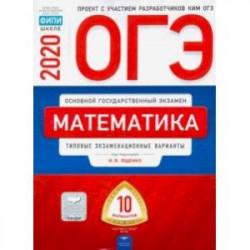 ОГЭ-20 Математика. Типовые экзаменационные варианты. 10 вариантов