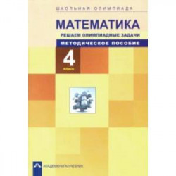 Математика. 4 класс. Решаем олимпиадные задачи. Методическое пособие