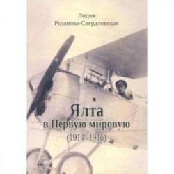 Ялта в Первую мировую (1914-1916)