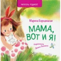 Мама, вот и я!