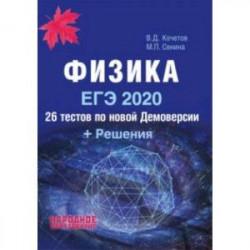ЕГЭ-2020. Физика. 26 тестов + Решения