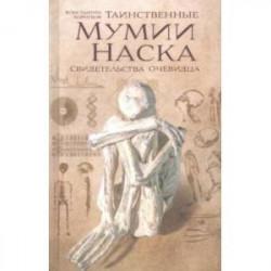Таинственные мумии Наска. Свидетельства очевидца
