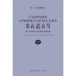 Сборник арифметических задач и упражнений для начальной школы. Часть 3 (1941)