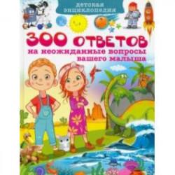 Детская энциклопедия. 300 ответов на неожиданные вопросы