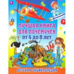 Лучшая книга для почемучек от 4 до 8 лет. Детская энциклопедия