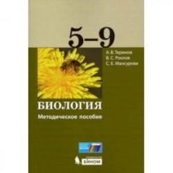 Биология. 5-9 классы. Методическое пособие