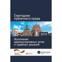 Ежегодник публичного права 2019. Исполнение административных актов и судебных решений