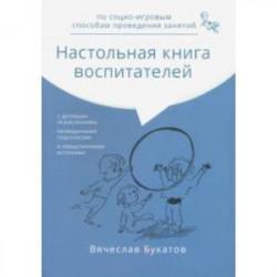 Настольная книга воспитателей по социо-игровым способам проведения занятий. Монография